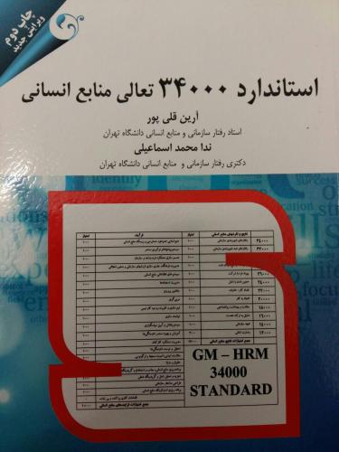 index - معرفی استاندارد 34000 از زبان پروفسور آرین قلی پور - متا
