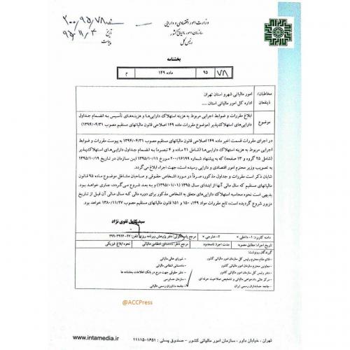 index - بخشنامه ۲۰۰/۹۵/۷۸ مورخ ۹۵/۱۱/۴(مقررات و ضوابط اجرایی هزینه استهلاک دارایی ها(جدو - متا